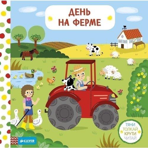 Купить День на ферме, Художественная литература