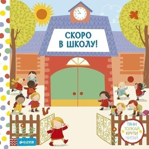 Купить Скоро в школу!, Художественная литература