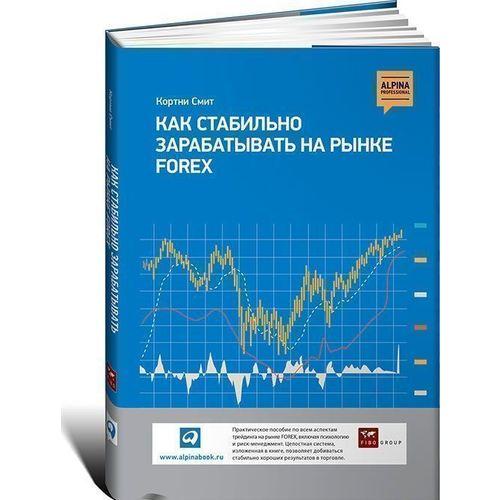 Как стабильно зарабатывать на рынке FOREX forex на 5 часов в неделю как зарабатывать трейдингом на финансовом рынке в свободное время