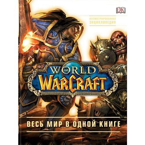 World of Warcraft. Полная иллюстрированная энциклопедия кейтлин плит энн стикни world of warcraft полная иллюстрированная энциклопедия
