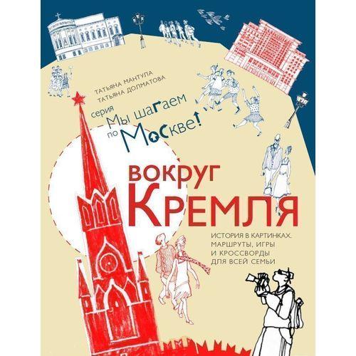 Вокруг Кремля. История в картинках