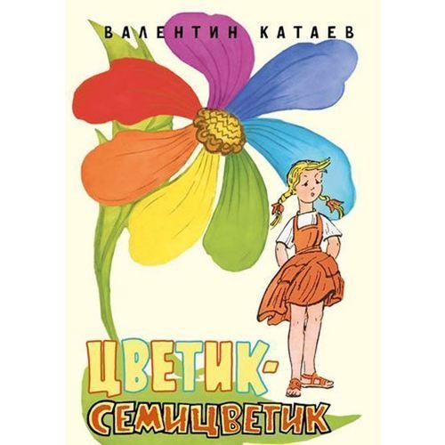 Купить Цветик-семицветик, Художественная литература