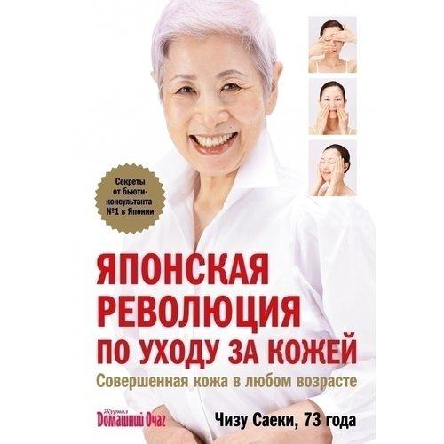 Японская революция по уходу за кожей. Совершенная кожа в любом возрасте, ISBN 9785699863990 , 978-5-6998-6399-0, 978-5-699-86399-0, 978-5-69-986399-0 - купить со скидкой