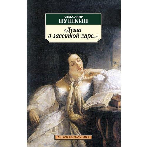 Душа в заветной лире... благой д душа в заветной лире очерки жизни и творчества пушкина isbn 978 5 4224 0547 3