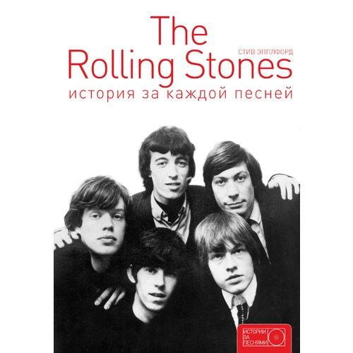 Фото - The Rolling Stones. История за каждой песней доэни д radiohead история за каждой песней