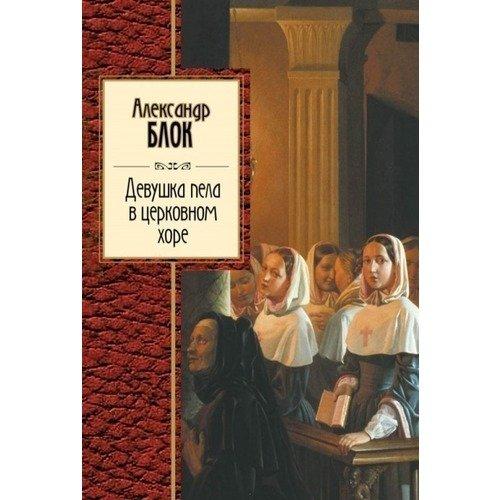 Девушка пела в церковном хоре, ISBN 9785699667482 , 978-5-6996-6748-2, 978-5-699-66748-2, 978-5-69-966748-2 - купить со скидкой