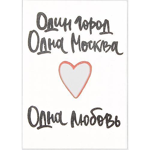 """все цены на Открытка """"Один город. Одна Москва. Одна любовь"""" онлайн"""