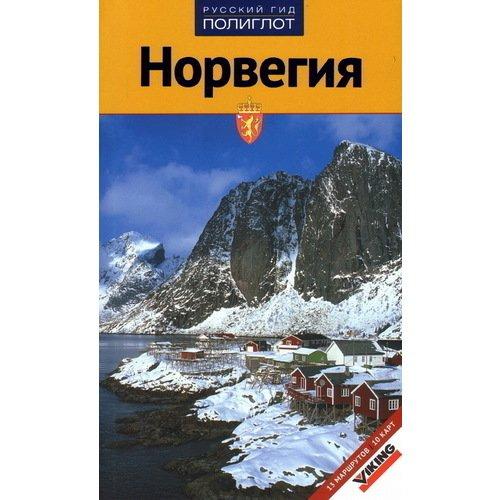 Путеводитель Норвегия