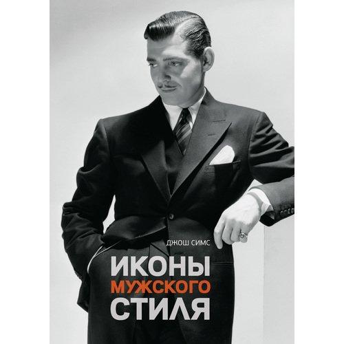 Иконы мужского стиля