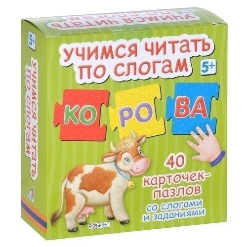 Пазлы. Учимся читать по слогам звуковые пазлы picnmix обучающая игра пазл липучка овощная корзинка 112030