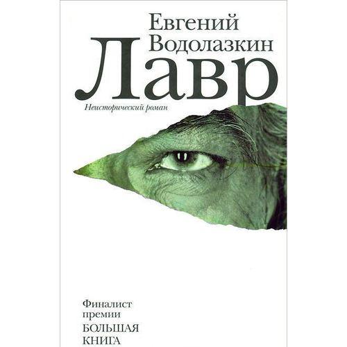 Лавр соловьев и ларионов 2019 06 05t19 30