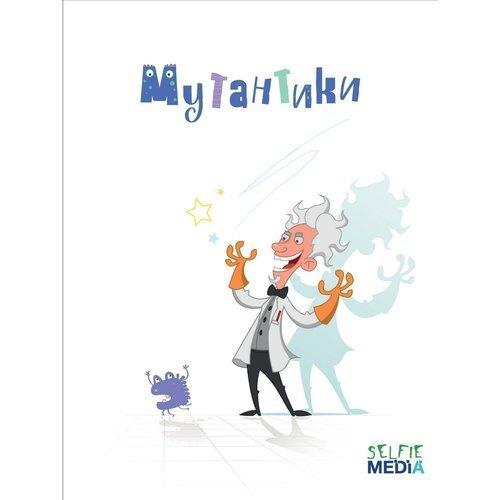 Фото - Настольная игра Мутантики настольная игра ranok creative лучшие настольные игры для девочек 8 12120003р