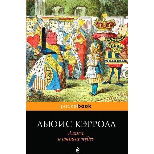 Алиса в Стране чудес алиса александрова и так хочется сказать о многом…