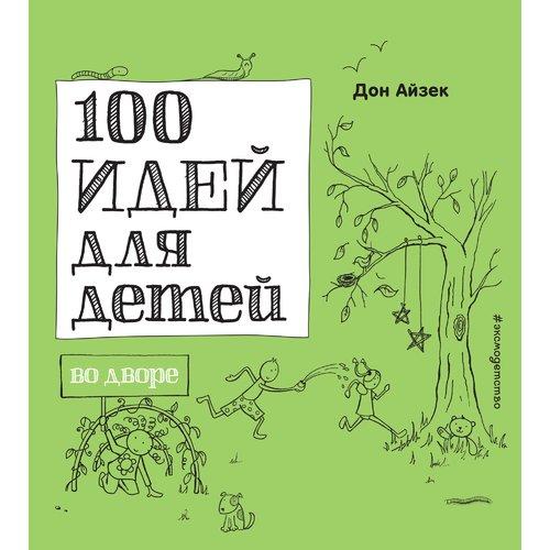 Купить 100 идей для детей во дворе, Познавательная литература