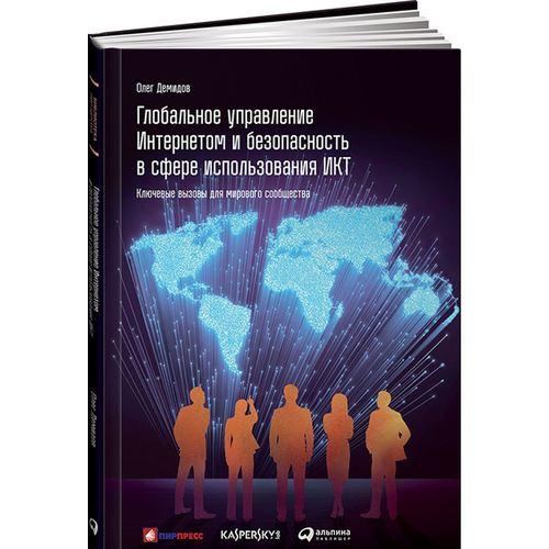 Глобальное управление Интернетом и безопасность в сфере использования ИКТ демидов о глобальное управление интернетом и безопасность в сфере использования икт ключевые вызовы для мирового сообщества isbn 9785961458206