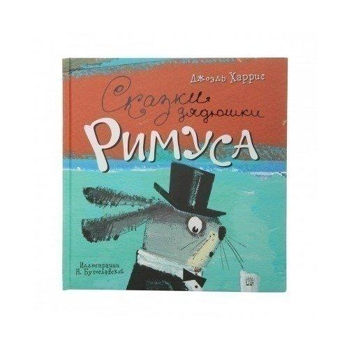 Купить Сказки дядюшки Римуса, Художественная литература