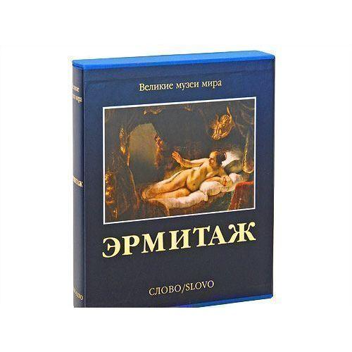 Эрмитаж государственный эрмитаж краткий путеводитель по музею