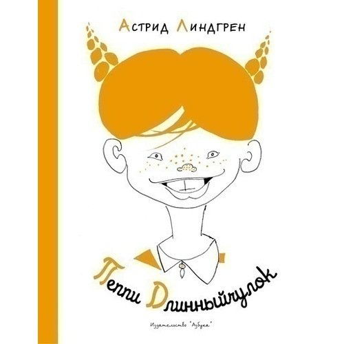 Купить Пеппи Длинныйчулок, Художественная литература