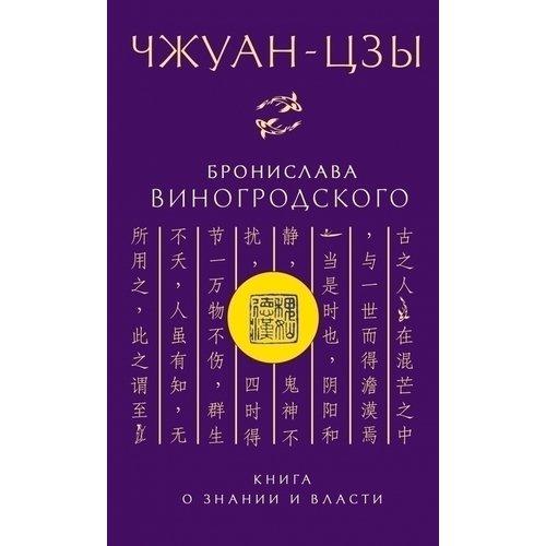 Чжуан-цзы Бронислава Виногродского. Книга о знании и власти гладильная доска philips easy8 gc260