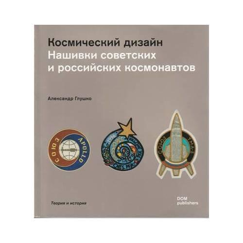 Космический дизайн. Нашивки советских и российских космонавтов