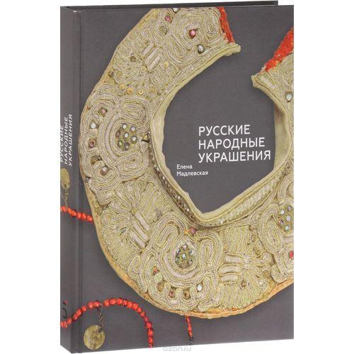 Русские народные украшения т ю сем шаманизм эвенков по материалам российского этнографического музея