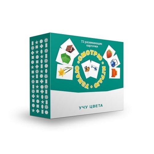Набор карточек Смотрю. Играю. Узнаю. Учу цвета набор карточек смотрю играю узнаю 1