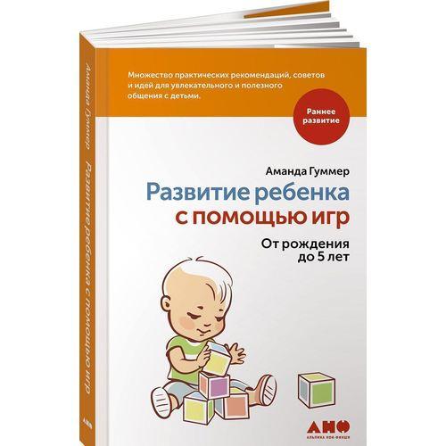 раннее развитие Развитие ребёнка с помощью игр. От рождения до 5 лет