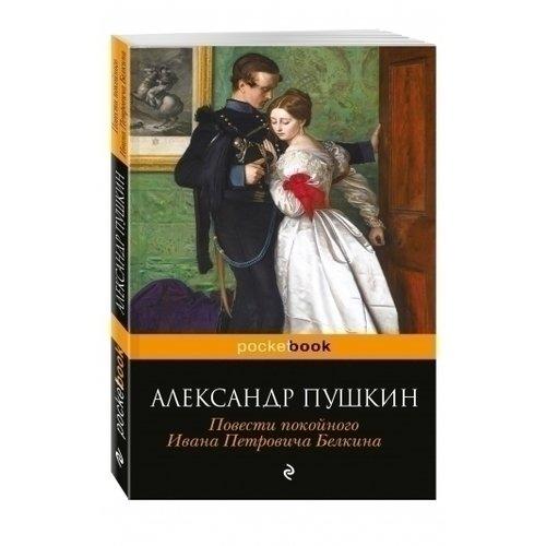 Пушкин Александр Сергеевич. Повести покойного Ивана Петровича Белкина