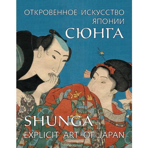 Сюнга. Откровенное искусство Японии стоимость
