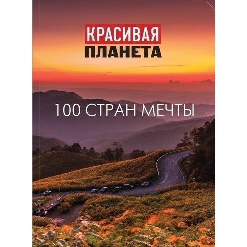 Красивая планета. 100 стран мечты