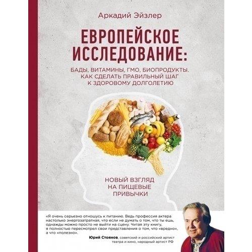 Европейское исследование. Бады, витамины, ГМО, биопродукты биопродукты купить