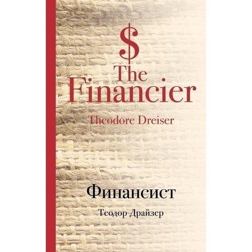 Финансист, ISBN 9785699928514 , 978-5-6999-2851-4, 978-5-699-92851-4, 978-5-69-992851-4 - купить со скидкой