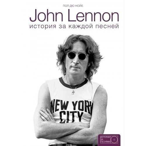John Lennon. История за песнями