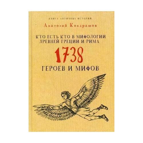 Кто есть кто в мифологии Древней Греции и Рима. 1738 героев и мифов кондрашов анатолий павлович кто есть кто в мифологии древней греции и рима 1738 героев и мифов