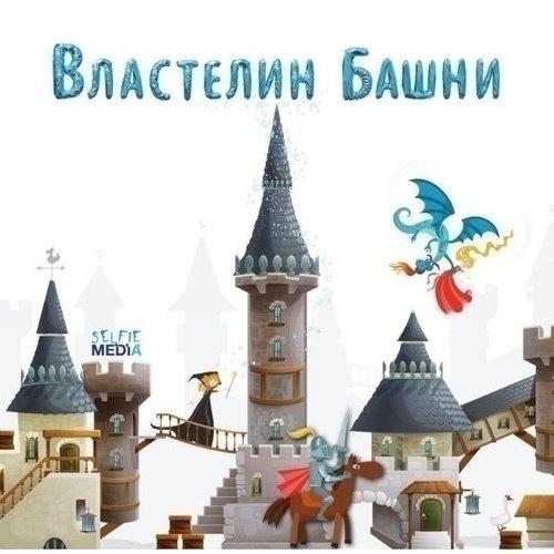 """Настольная игра """"Властелин башни"""""""