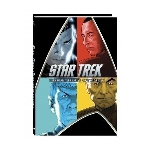 Фото - Star Trek. Обратный отсчёт алексей олегович ежов мои конструкции из букв обратный отсчёт
