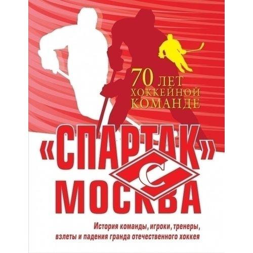 «Спартак» Москва. История хоккейного клуба