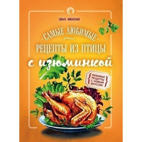 Самые любимые рецепты из птицы с изюминкой мои любимые рецепты постных блюд книга для записей