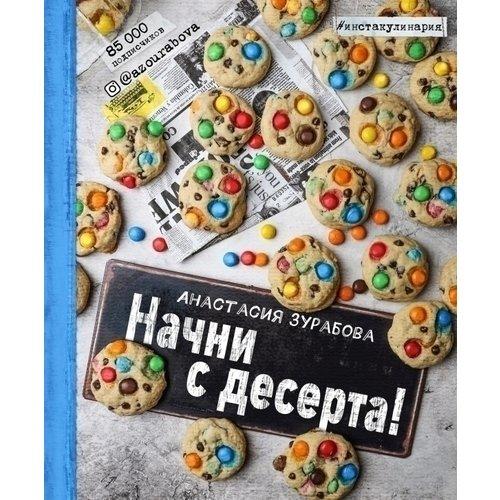 Начни с десерта!