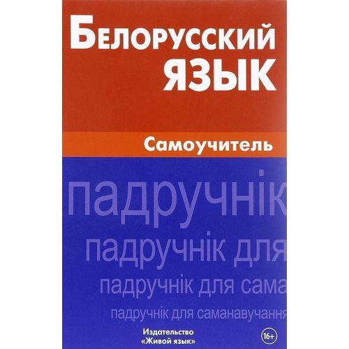 Белорусский язык. Самоучитель словенский язык самоучитель