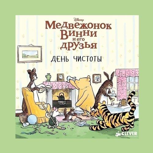 Медвежонок Винни и его друзья. День чистоты лыкова и шипунова в мишкин праздник беседы по картинкам о том как мишка пригласил друзей на свой день рождения 1 3 года