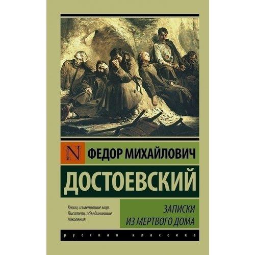Записки из Мёртвого дома федор достоевский записки из мертвого дома