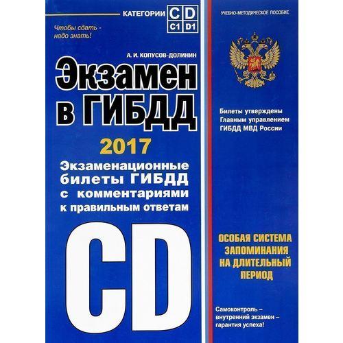 Экзамен в ГИБДД. Категории C, D, подкатегории C1, D1 а громаковский билеты для экзамена в гибдд категории c и d подкатегории c1 d1 с комментариями по состоянию на 2019 г