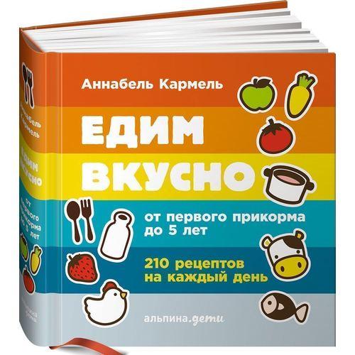 Едим вкусно. 210 рецептов на каждый день от первого прикорма до 5 лет цена