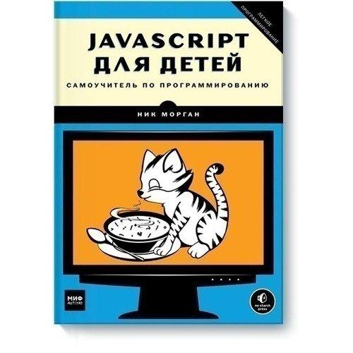 JavaScript для детей. Самоучитель по программированию морган н javascript для детей самоучитель по программированию