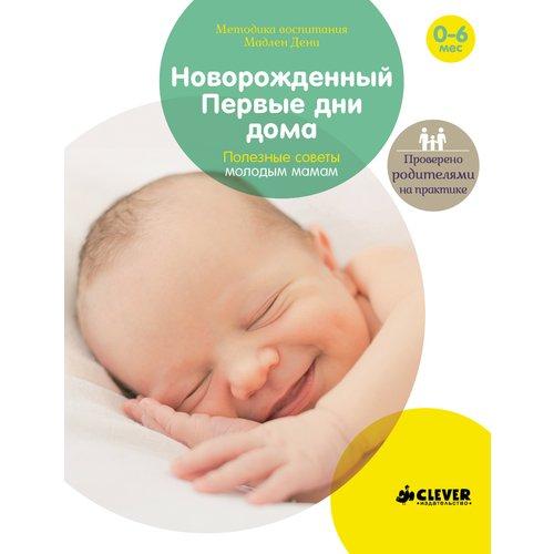 Новорождённый. Первые дни дома. Полезные советы молодым мамам