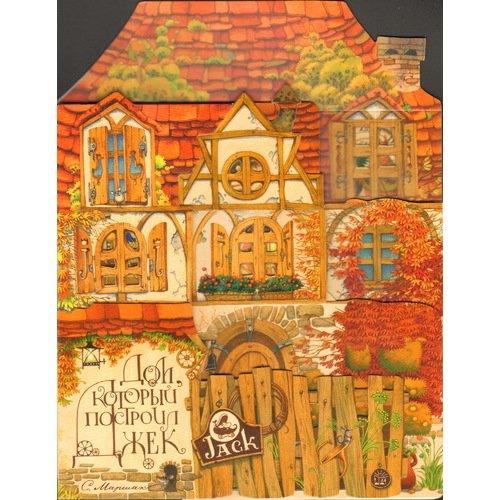 Купить Дом, который построил Джек, Художественная литература