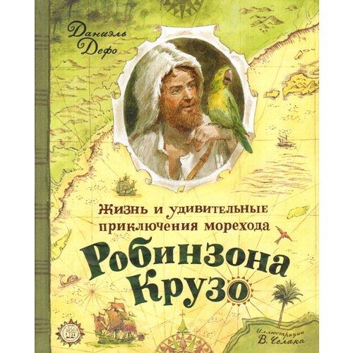 Жизнь и удивительные приключения морехода Робинзона Крузо роман канушкин дети робинзона крузо