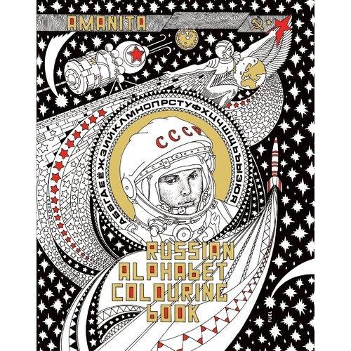 Russian Alphabet Colouring Book escape to shakespeare s world a colouring book adventure