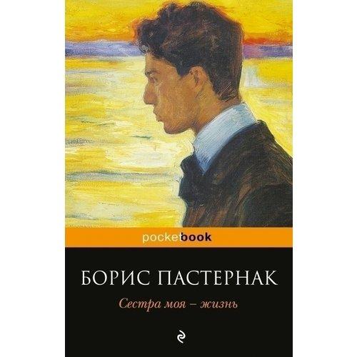 Борис Леонидович Пастернак. Сестра моя - жизнь